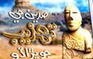 Ancient Indus  Civilization.