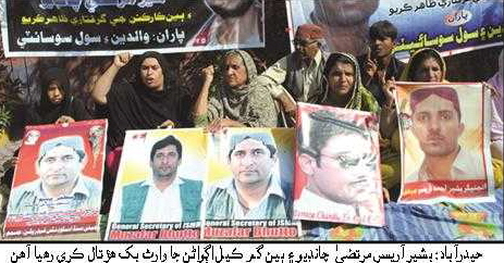 Missing persons of Sindh