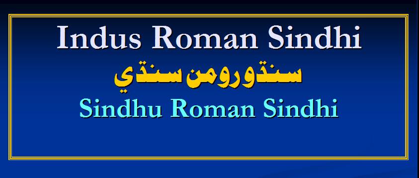 indus-roman-sindhi